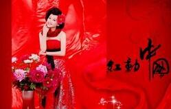 排舞舞动中国广场舞