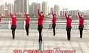 青儿广场舞 草原的姑娘嫁给我吧 团体舞蹈视频
