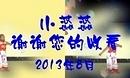 刘丽新广场舞 《小狐仙》表演:蕊蕊