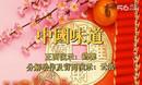 鲁山鹤馨广场舞 云裳广场舞《中国味道》正背面分解 合作版