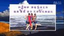 文燕快乐广场舞《纳木错湖》编舞春英、制作 绿水青山