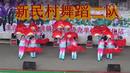 蓝山县塔峰镇首届广场舞大赛《欢聚一堂》—新民村舞蹈二队