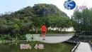 昆山杏园广场舞《红尘情歌》原创附背面