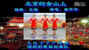 九江丁丁广场舞 北京的金山上 深圳团队版 编舞:王梅