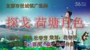 宜都市枝城镇亚虎娱乐,亚虎娱乐app,亚虎777娱乐老虎机《荷塘月色》