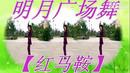 山口明月亚虎娱乐,亚虎娱乐app,亚虎777娱乐老虎机《红马鞍》编舞:春英
