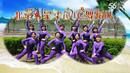 红翠琳七星广场舞《踏浪》背面
