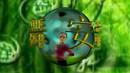 安吉拉亚虎娱乐,亚虎娱乐app,亚虎777娱乐老虎机《绿旋风》正背面演示及 口令分解教学