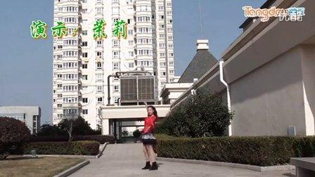 茉莉广场舞《中国歌最美》经典流行