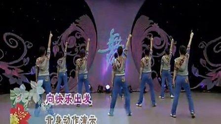 杨艺全民广场舞 向快乐出发 背身