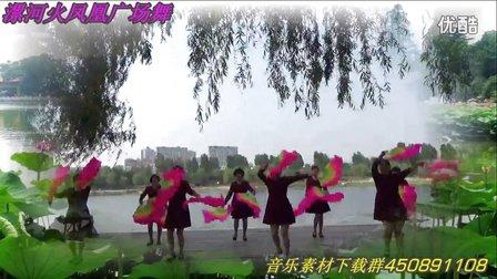 漯河火凤凰广场舞 开门红 团队扇子舞