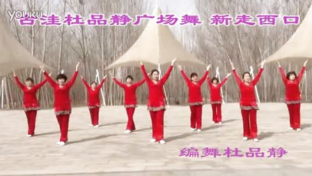 文安广场舞、新走西口、编舞杜品静