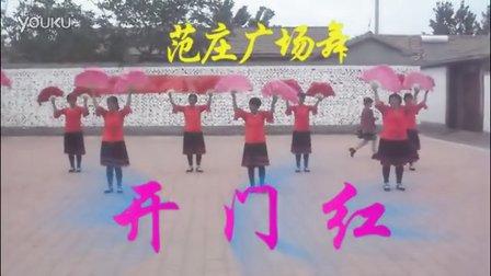 范庄广场舞《开门红》