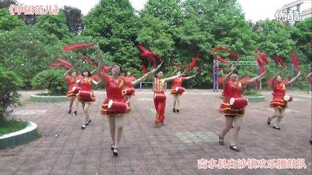 吉水县白沙镇欢乐腰鼓队《中国范儿》腰鼓表演 广场舞