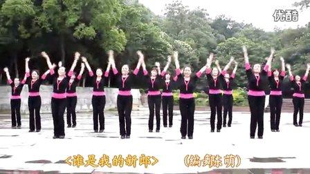 富川广场舞《谁是我的新郎》高清