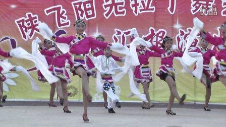 陕飞阳光拉丁舞艺术学校2016年广场舞表演藏族舞《北京的金山上》