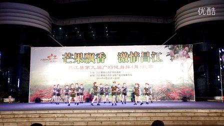 昌江县第九届广场健身操 红色娘子军 比赛