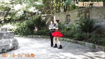 西门香香广场舞《阿哥阿妹》水兵舞