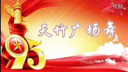 天竹钱柜娱乐官方网站下载,钱柜娱乐,钱柜国际娱乐,钱柜娱乐国际官方网站《十送红军》原创48步