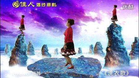 黄州景致广场舞《洗衣歌》