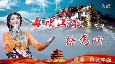 北京密云雪山飞燕亚虎娱乐,亚虎娱乐app,亚虎777娱乐老虎机 再唱山歌给党听