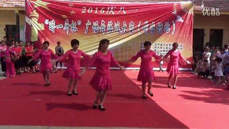 2016年8月21日广场舞联谊会前李站尹庄舞蹈队 亲爱的别想我