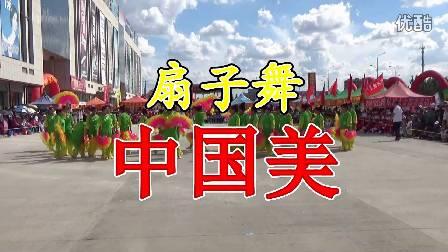 集贤县丰乐镇太乐村扇子舞 中国美 益峰杯钱柜娱乐777娱乐注册,钱柜娱乐777网址,钱柜娱乐777官方网站,钱柜娱乐777