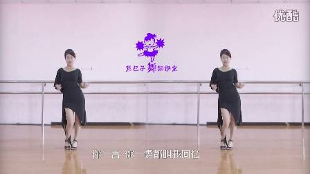 策巴子广场舞《粉红色的回忆》策舞时间