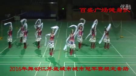 舞动江苏城市赛百盛广场健身队 天籁之爱
