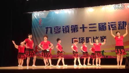 九亭镇广场舞比赛《火火的爱》