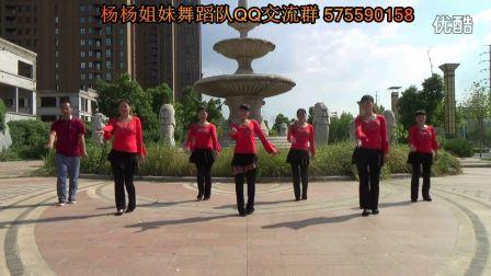 杨杨姐妹广场舞《哑巴新娘》