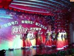 刘荣亚虎娱乐,亚虎娱乐app,亚虎777娱乐老虎机《再唱山歌给党听》供电公司