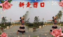 紫风铃广场舞 《新走西口》