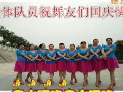 长安水仙花广场舞队 泉水叮咚响