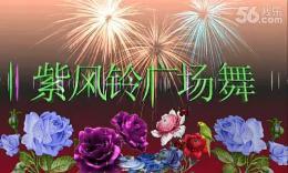 紫风铃钱柜娱乐官方网站下载,钱柜娱乐,钱柜国际娱乐,钱柜娱乐国际官方网站《火火的姑娘》