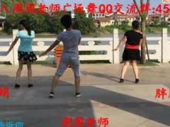 周周老师广场舞 甜蜜爱情 团队合作版