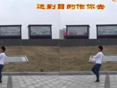 周周老师广场舞 爱情的骗子我问你 步伐健身舞