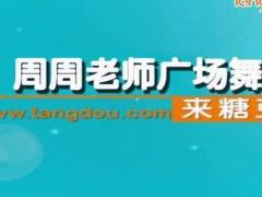 周周老师广场舞 康巴汉子我的情郎 附教学 编舞:沐河清秋