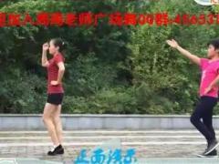 周周老师广场舞 跟我你不配 编舞:郑公子