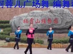 塔河蓉儿广场舞《山里红》