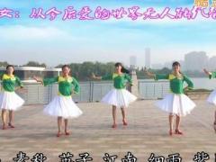 江南雨广场舞 《今生的唯一》 步子舞32步