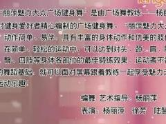 瑞金丽萍亚虎娱乐,亚虎娱乐app,亚虎777娱乐老虎机《唱脸谱》健身操