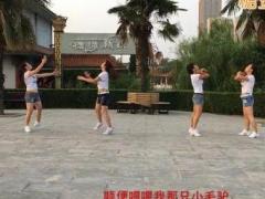 玉全亚虎娱乐,亚虎娱乐app,亚虎777娱乐老虎机 《牛仔很忙》 双人活力健身舞 含背面分解教学