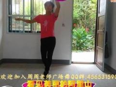 周周老师广场舞 中国最强音 纪念版