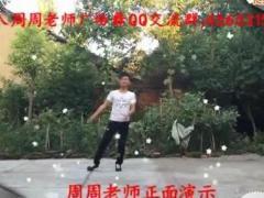 周周老师广场舞 DJ赢在当前 个人版 编舞:青儿