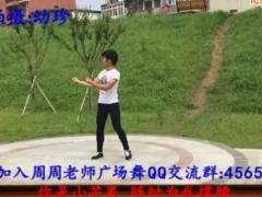 周周老师广场舞 小水果 含教学分解