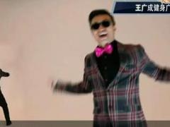 王广成亚虎娱乐,亚虎娱乐app,亚虎777娱乐老虎机 江南style 骑马舞