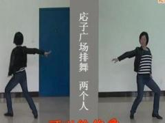 应子广场舞 《两个人》 含背面分解教学