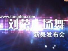刘荣钱柜娱乐777娱乐注册,钱柜娱乐777网址,钱柜娱乐777官方网站,钱柜娱乐777 小苹果 新舞发布会预告片