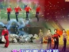 阿中中广场舞 《喜洋洋》 阿中中舞迷群团队版